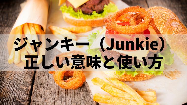 ジャンキー(Junkie)の正しい意味と使い方
