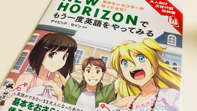 大人向け「NEW HORIZON」で楽しく英語学習しよう!【参考書・オススメ】