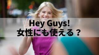 「Hey Guys!」は女性にも使える?