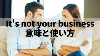 「It's not your business」の意味と使い方
