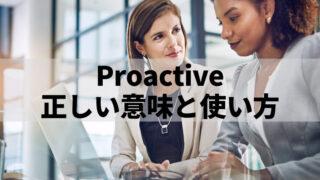 プロアクティブ(proactive)の正しい意味と使い方