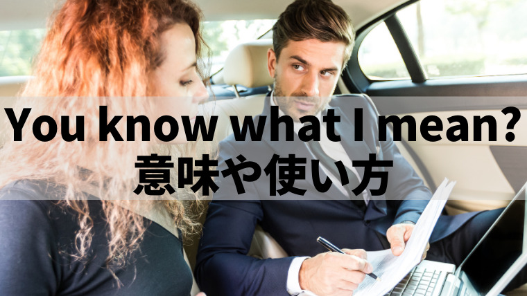 「You know what I mean?」の意味や使い方