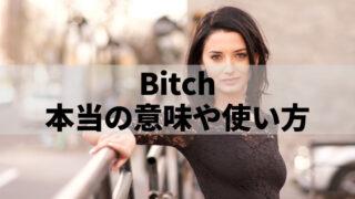 「bitch」の本当の意味や使い方