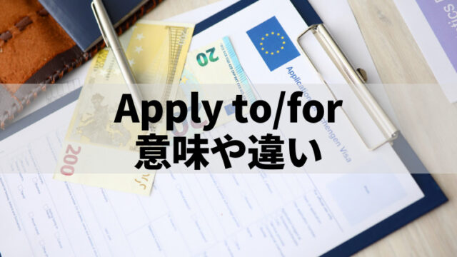Apply to/forの意味や違い