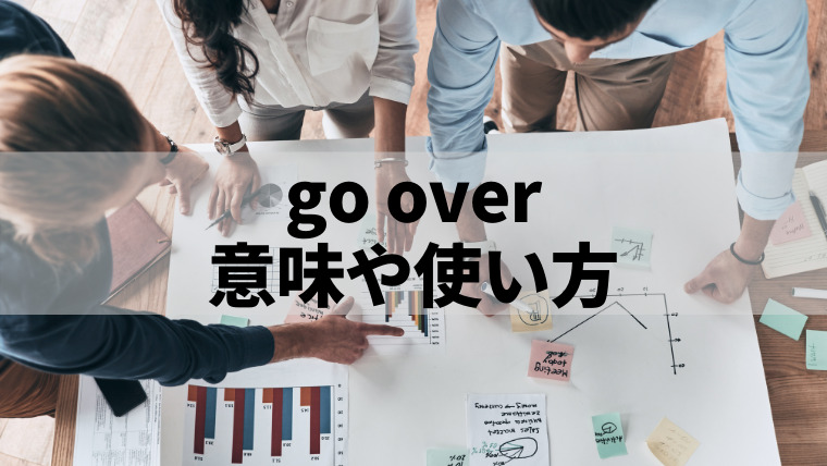 アメリカ人が使う「go over」の意味や使い方