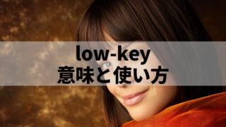 「low-key」の意味と使い方