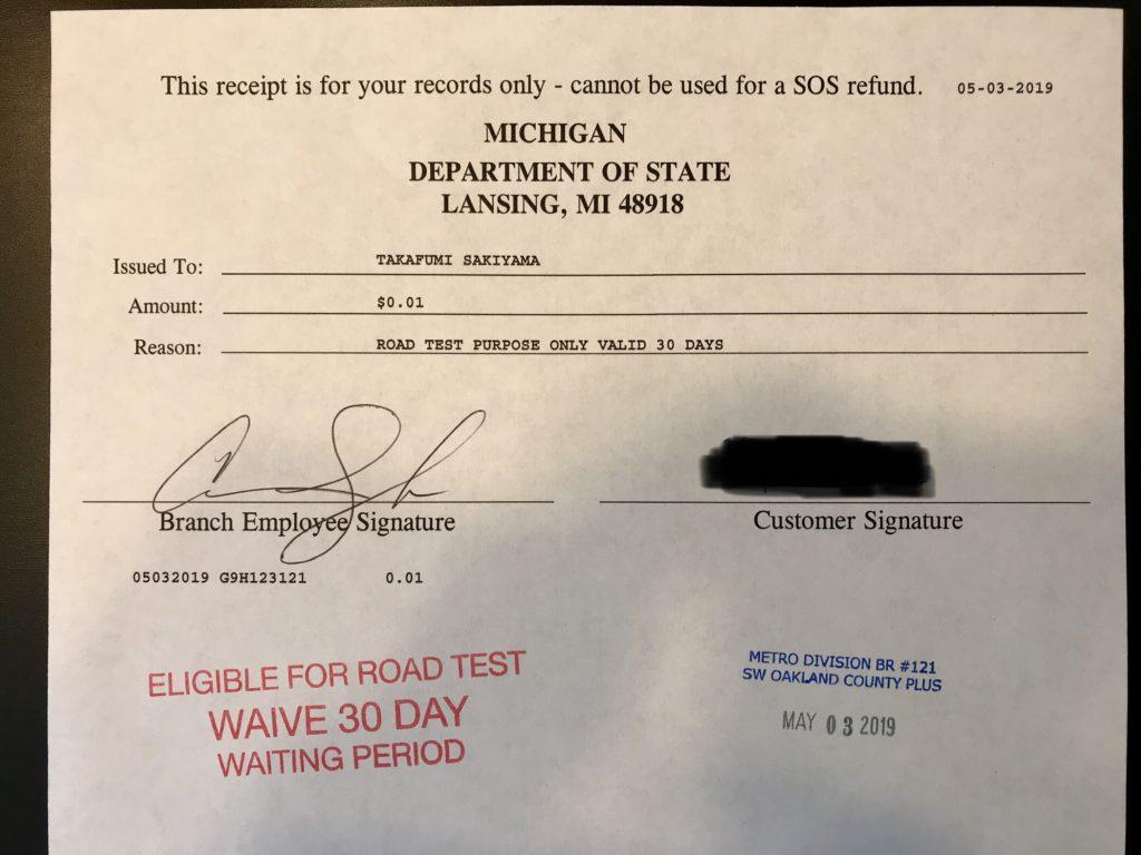 学科試験合格証明書