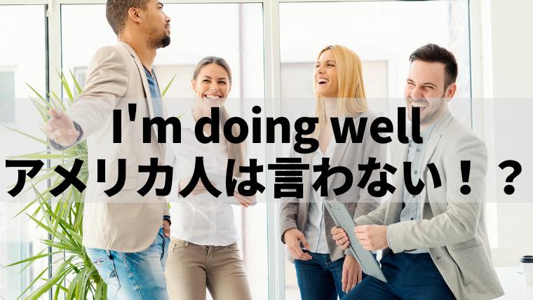 アメリカ人は「I'm doing well」と言わない!?