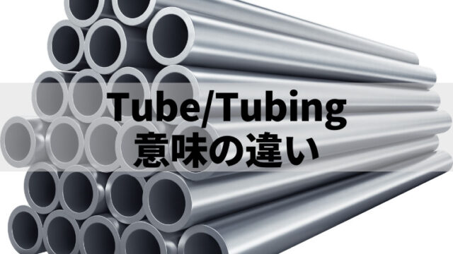 「Tube」と「Tubing」の意味の違いは?