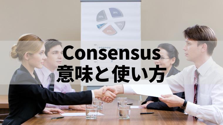 ビジネスで使うコンセンサス(Consensus)の意味と使い方