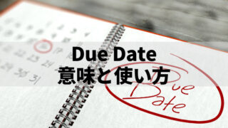 ビジネスで使う「Due Date」の意味と使い方