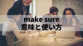 アメリカ人が使う「make sure」の意味と使い方