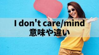 I don't care/I don't mindの意味や違い