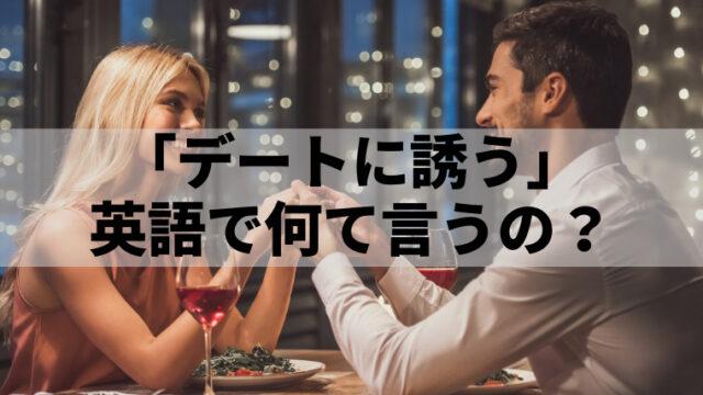 「デートに誘う」は英語で何て言うの?